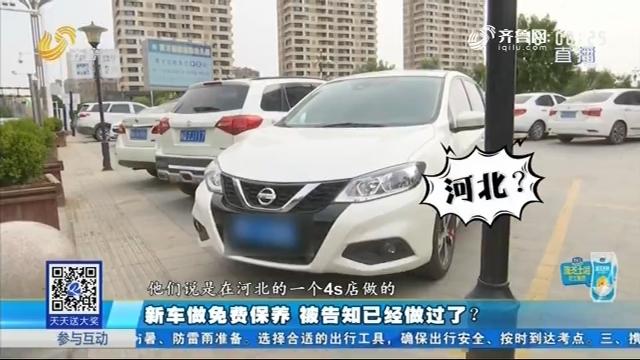 菏泽:新车做免费保养 被告知已经做过了?