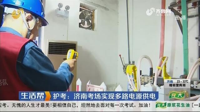护考:济南考场实现多路电源供电
