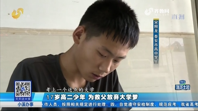 泰安:17岁高二少年 为救父放弃大学梦