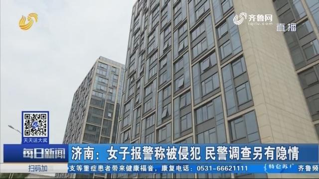济南:女子报警称被侵犯 民警调查另有隐情