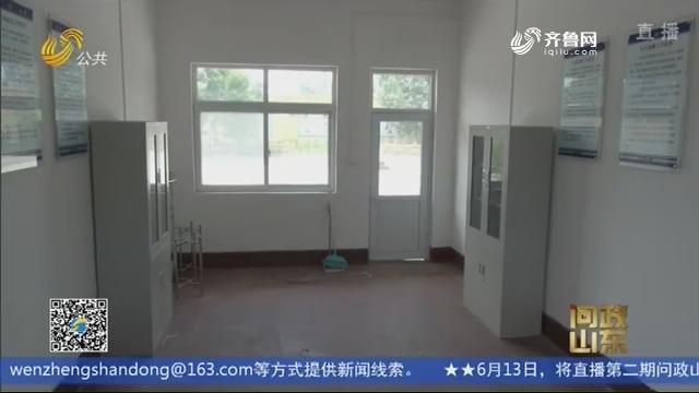 """【问政山东】灰尘落满 人去楼空 基层警务室只是""""为了应付检查""""?"""
