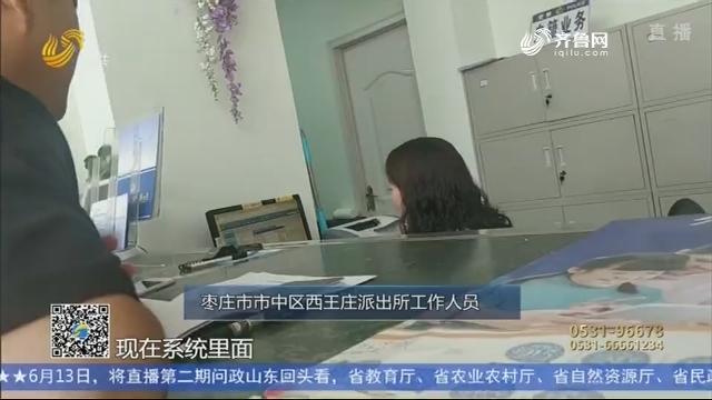 【问政山东】1张户籍证明 跑了三天 最后却不能用
