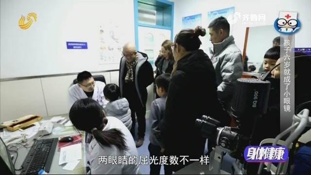 20190606《身体健康》:小儿近视防控秘籍