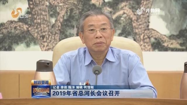 2019年省总河长会议召开
