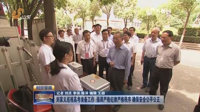 劉家義巡視高考準備工作 強調嚴格紀律嚴格秩序 確保安全公平公正