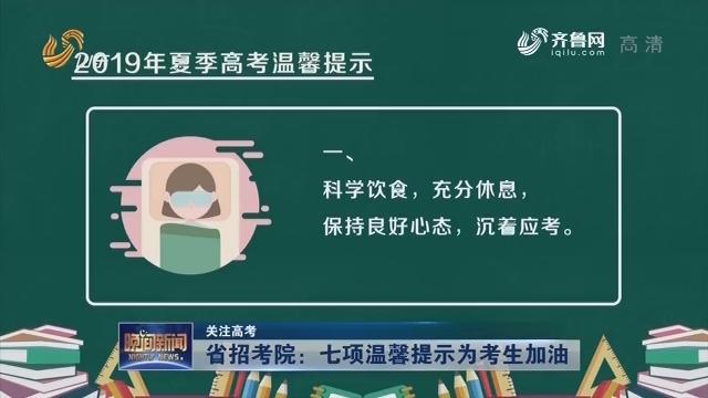 【关注高考】省招考院:七项温馨提示为考生加油