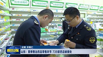 山东:重拳整治药品零售环节 739家药店被查处