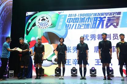 中国城市少儿足球联赛济南赛区圆满闭幕