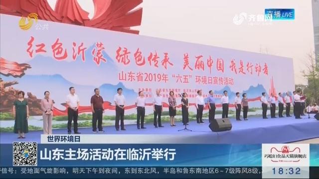 【世界环境日】山东主场活动在临沂举行