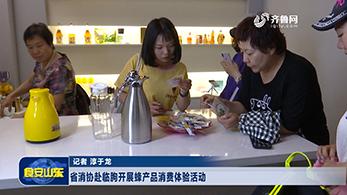 省消协赴临朐开展蜂产品消费体验活动