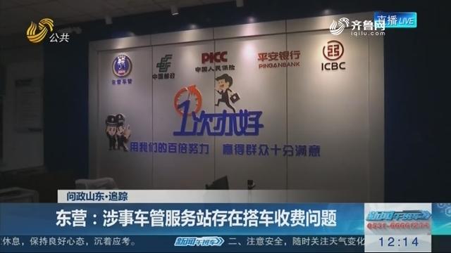 【问政山东·追踪】东营:涉事车管服务站存在搭车收费问题