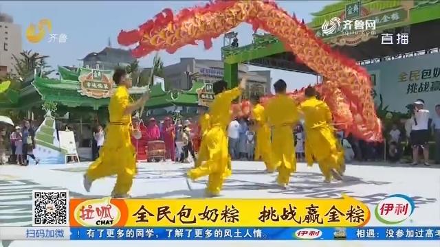 济南:全民包奶粽 挑战蠃金粽