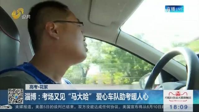 """【高考·花絮】淄博:考场又见""""马大哈"""" 爱心车队助考暖人心"""