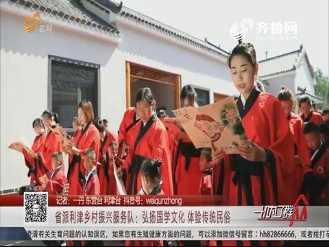 省派利津乡村振兴服务队:弘扬国学文化 体验传统民俗