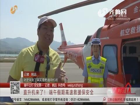 【端午出行 安全第一】直升机来了!端午假期高速救援保安全