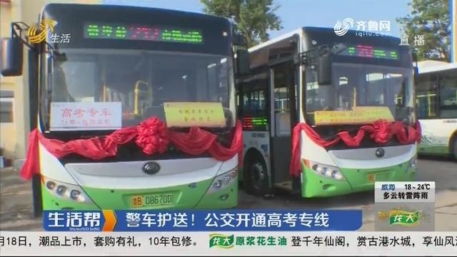 青岛:警车护送!公交开通高考专线