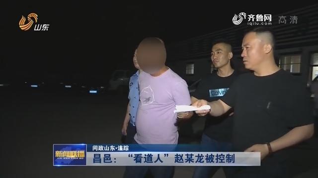 """【问政山东·追踪】昌邑:""""看道人""""赵某龙被控制"""