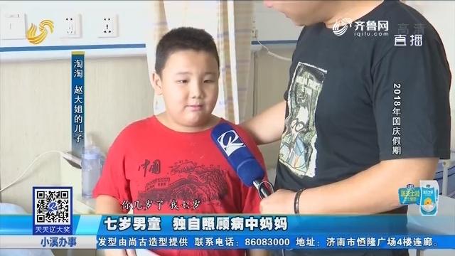 济南:七岁男童 独自照顾病中妈妈