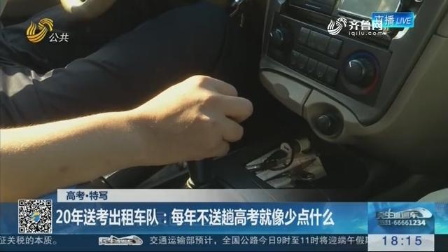 【高考 特写】20年送考出租车队:每年不送趟高考就像少点什么