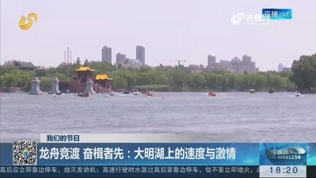 【我们的节日】龙舟竞渡 奋楫者先:大明湖上的速度与激情