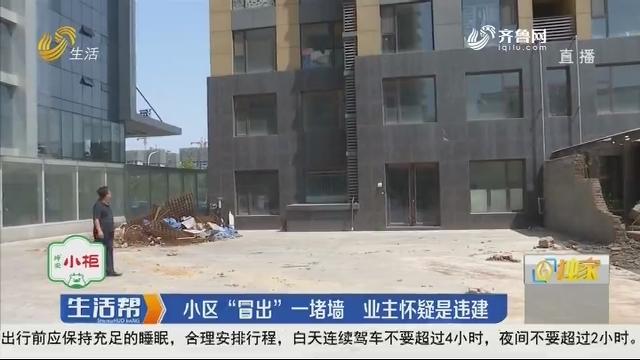 """【独家】潍坊:小区""""冒出""""一堵墙 业主怀疑是违建"""