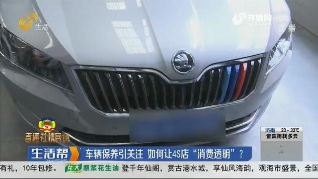 """【直通社情民意】枣庄:车辆保养引关注 如何让4S店""""消费透明""""?"""