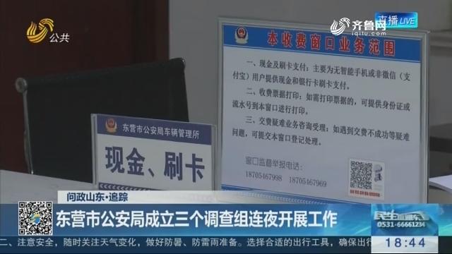 【问政山东·追踪】东营市公安局成立三个调查组连夜开展工作