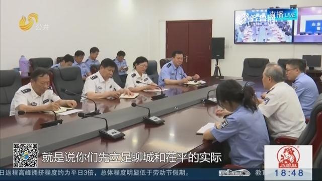 【问政山东·追踪】省公安厅成立督导组赶赴聊城等地