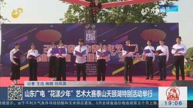 """山东广电""""花漾少年""""艺术大赛泰山天颐湖特别活动举行"""