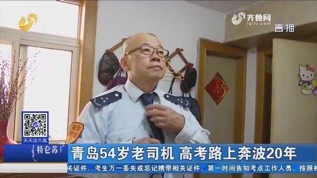 青岛54岁老司机 高考路上奔波20年