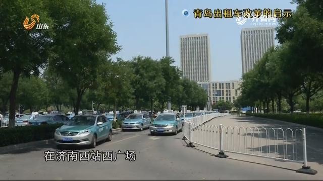 调查:青岛出租车改革的启示