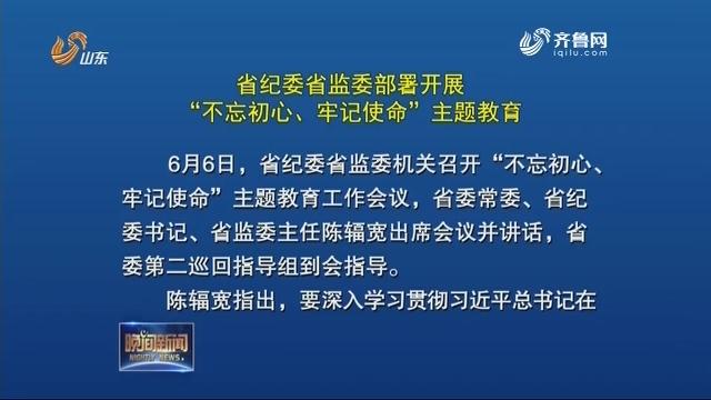 """省纪委省监委部署开展""""不忘初心、牢记使命""""主题教育"""