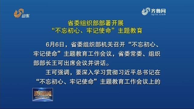 """省委组织部部署开展 """"不忘初心、牢记使命""""主题教育"""