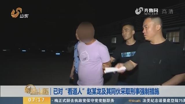 """【闪电新闻排行榜】潍坊:已对""""看道人""""赵某龙及其同伙采取刑事强制措施"""