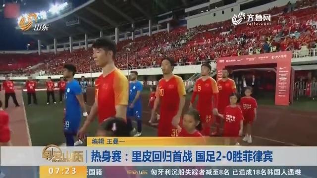 热身赛:里皮回归首战 国足2-0胜菲律宾