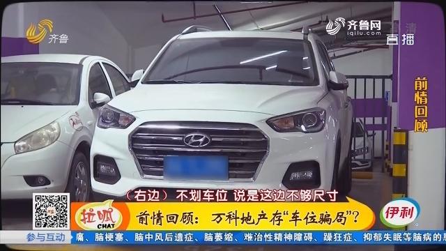 """济南:前情回顾 万科地产存""""车位骗局""""?"""