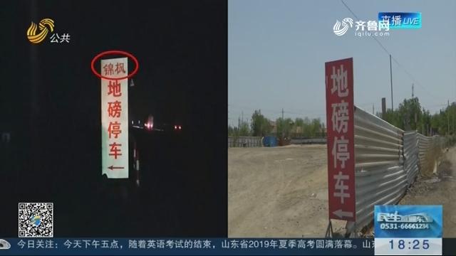 【问政山东·追踪】潍坊:赵某龙等2人被采取刑事强制措施