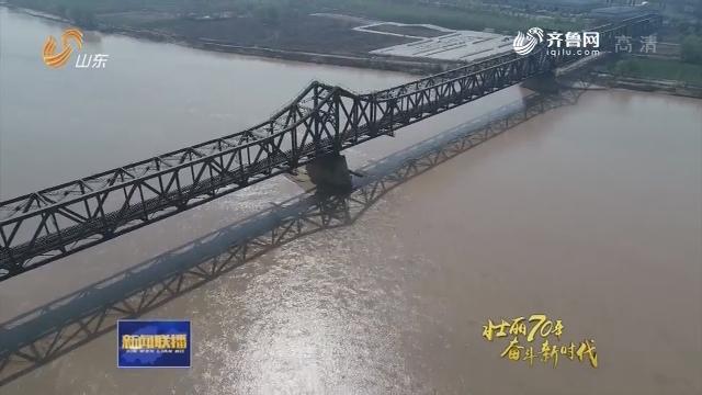 """【壮丽70年 奋斗新时代】""""四世同堂""""的铁路桥"""