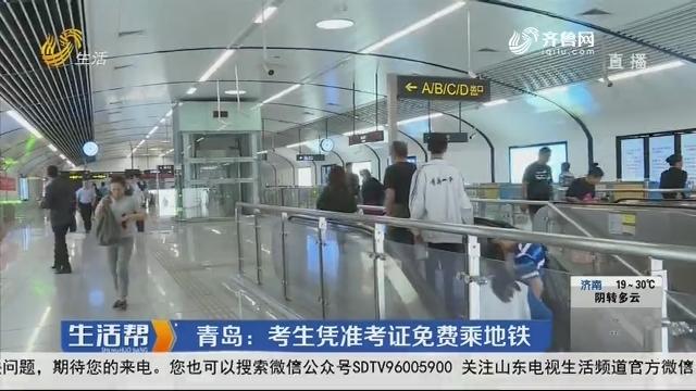 青岛:考生凭准考证免费乘地铁