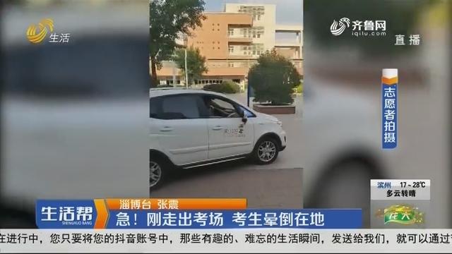 淄博:急!刚走出考场 考生晕倒在地