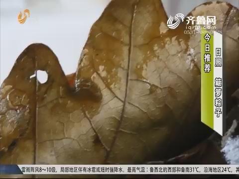 【大寻味】粽叶里的家乡味 日照