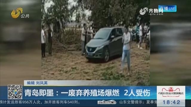 青岛即墨:一废弃养殖场爆燃 2人受伤