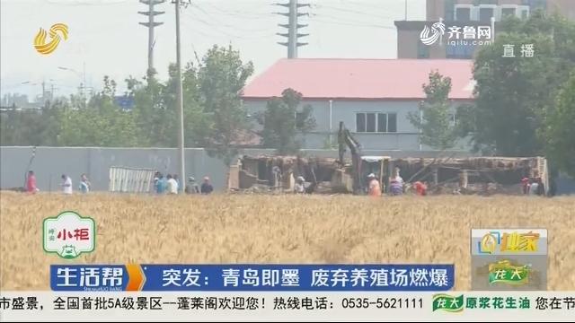 突发:青岛即墨 废弃养殖场燃爆