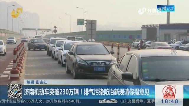济南机动车突破230万辆!排气污染防治新规请你提意见
