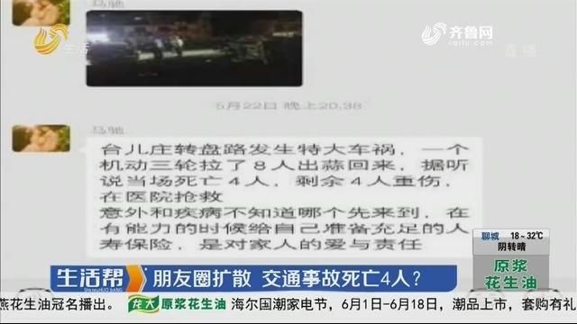 枣庄:朋友圈扩散 交通事故死亡4人?