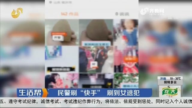 """临沂:民警刷""""快手"""" 刷到女逃犯"""