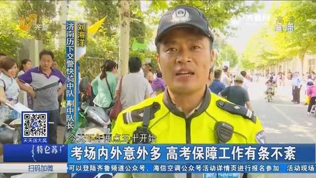 济南:考场内外意外多 高考保障工作有条不紊