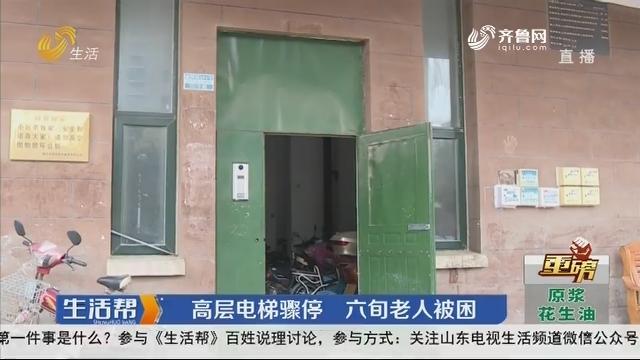 【重磅】烟台:高层电梯骤停 六旬老人被困
