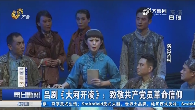 吕剧《大河开凌》:致敬共产党员革命信仰