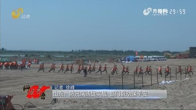 20190608《问安齐鲁》:山东——防汛演练促实战 部门联动保平安